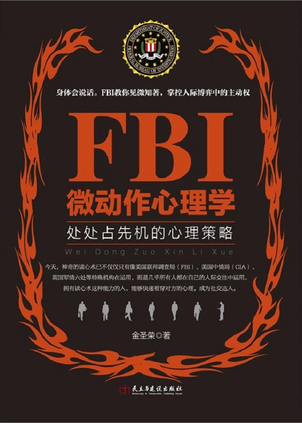 FBI微动作心理学