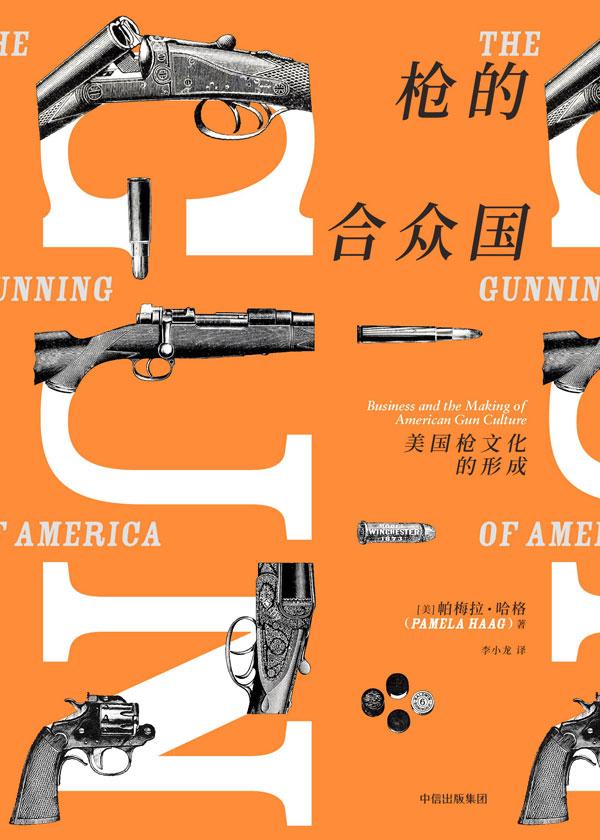 枪的合众国:美国枪文化的形成