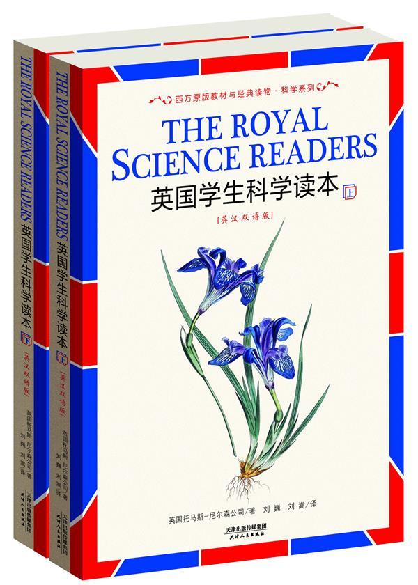 英国学生科学读本(英汉双语版 上下册)