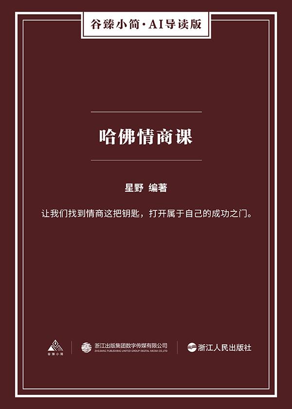 哈佛情商课(谷臻小简·AI导读版)
