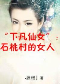 """""""下凡仙女"""":石桃村的女人"""