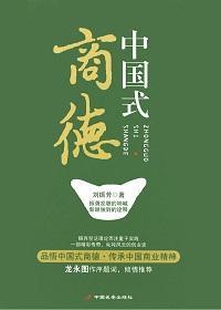 中国式商德