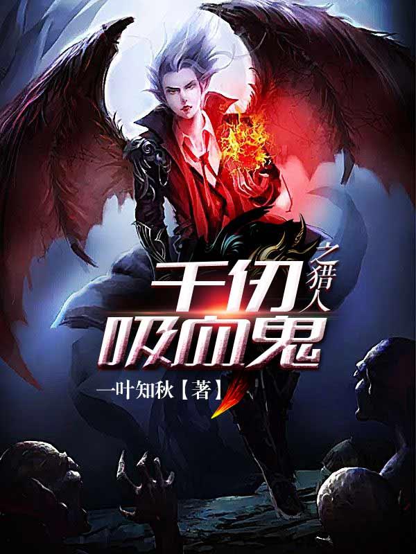 千仞吸血鬼之猎人
