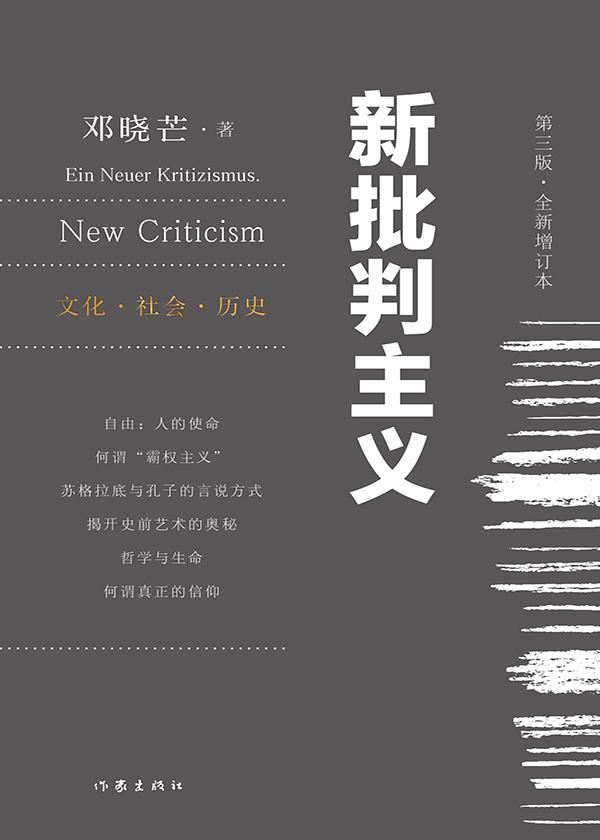 新批判主义