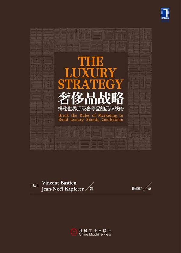 奢侈品战略:揭秘世界顶级奢侈品的品牌战略