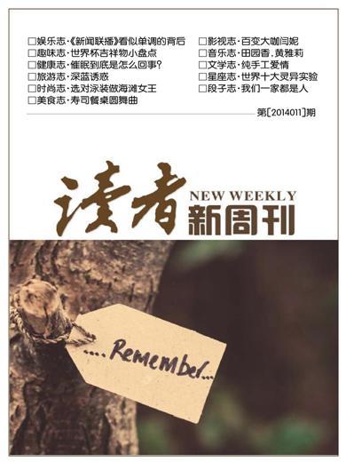 《读者新周刊》2014年第11期