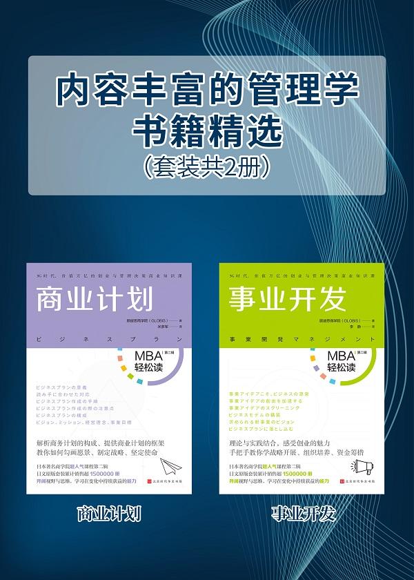 内容丰富的管理学书籍精选(套装共2册)