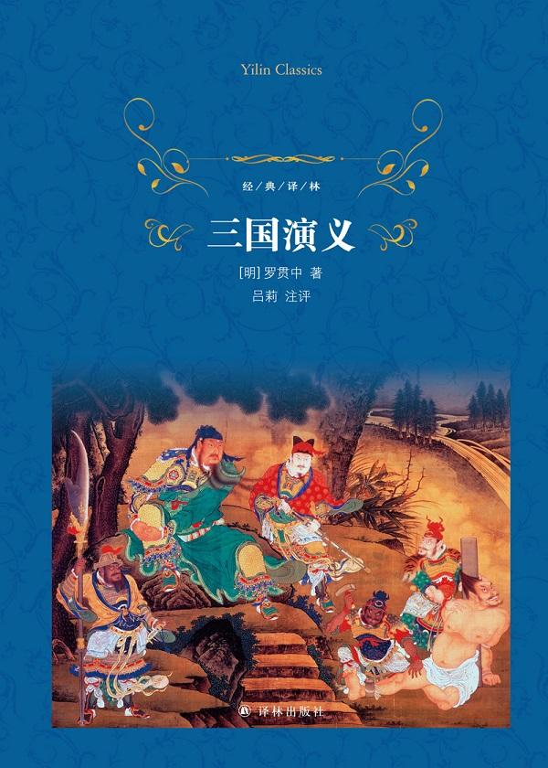 三国演义(经典译林)