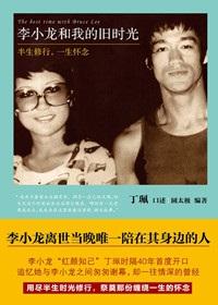李小龙和我的旧时光