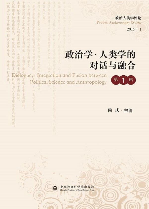 政治学·人类学的对话与融合