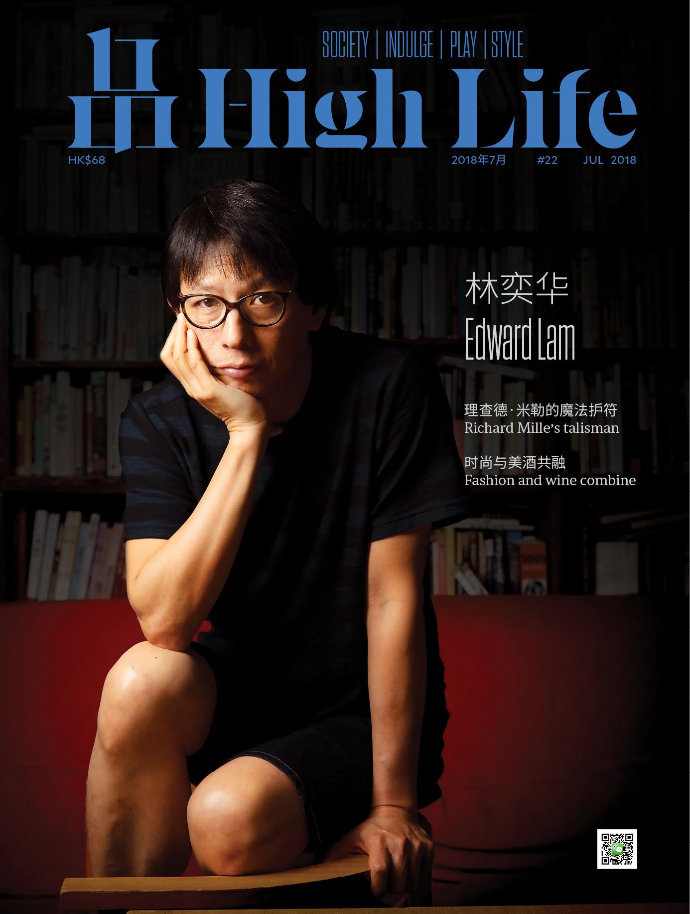 《品》High Life2018年7月刊