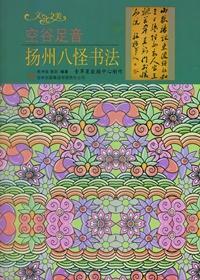 空谷足音——扬州八怪书法