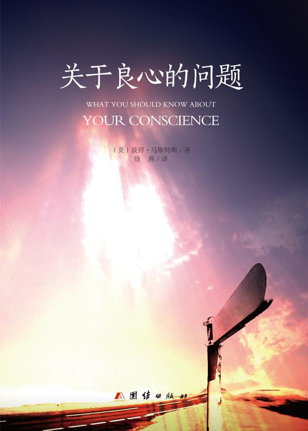 关于良心的问题