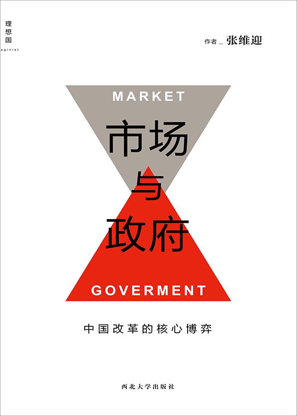 市场与政府