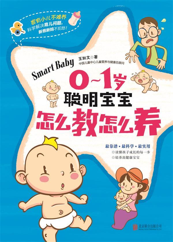 越玩越聪明:0~3岁宝宝最爱玩的经典益智游戏
