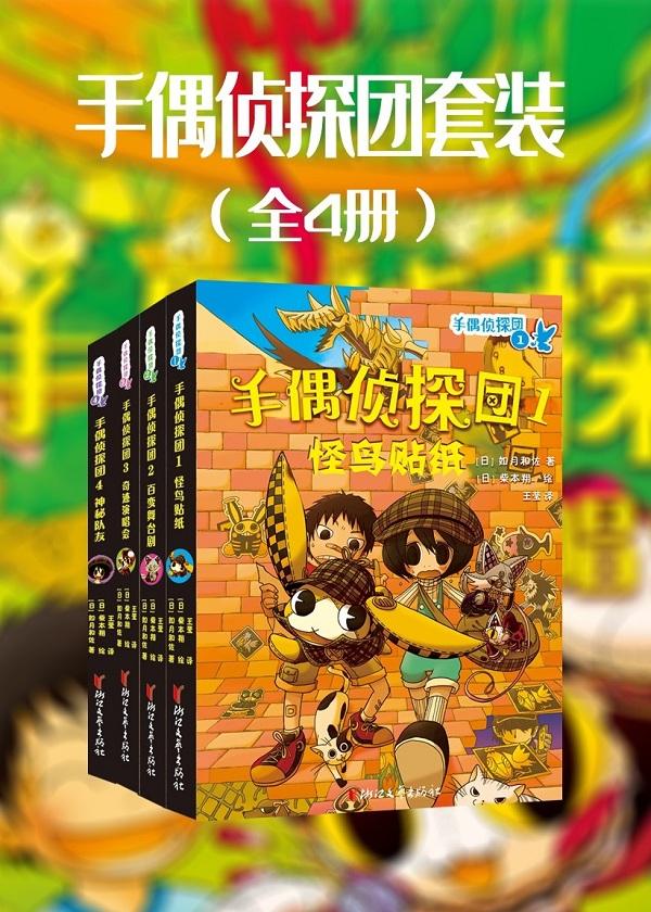 手偶侦探团套装(全4册)