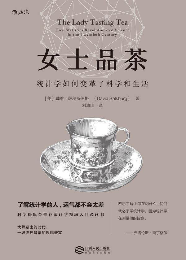 女士品茶:统计学如何变革了科学和生活