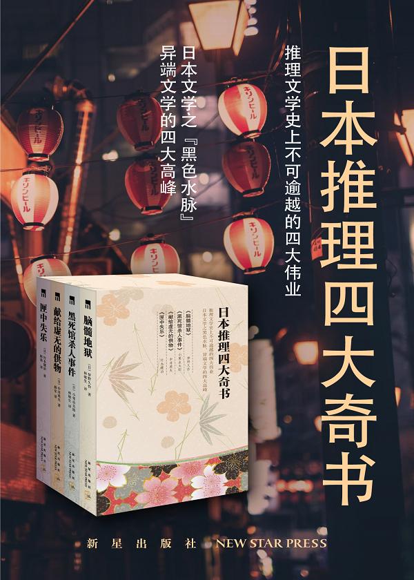 日本四大推理奇书