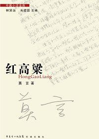 2012诺贝尔文学奖得主莫言代表作:红高粱
