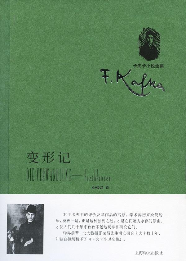 变形记(上海译文版)