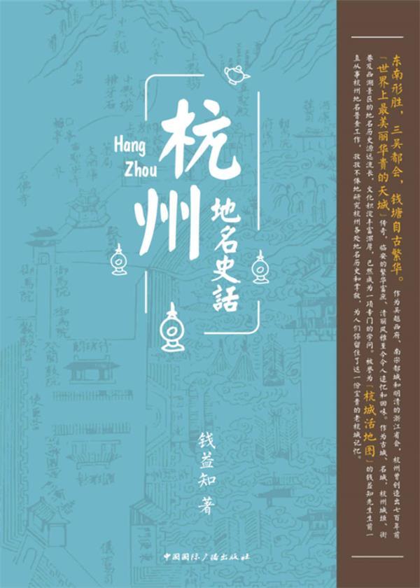 杭州地名史话