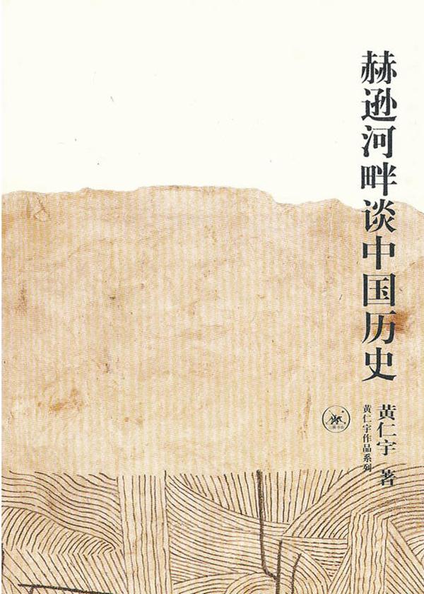 赫逊河畔谈中国历史