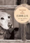 巴别塔之犬(2013年版)