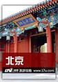 一起游旅游攻略-北京