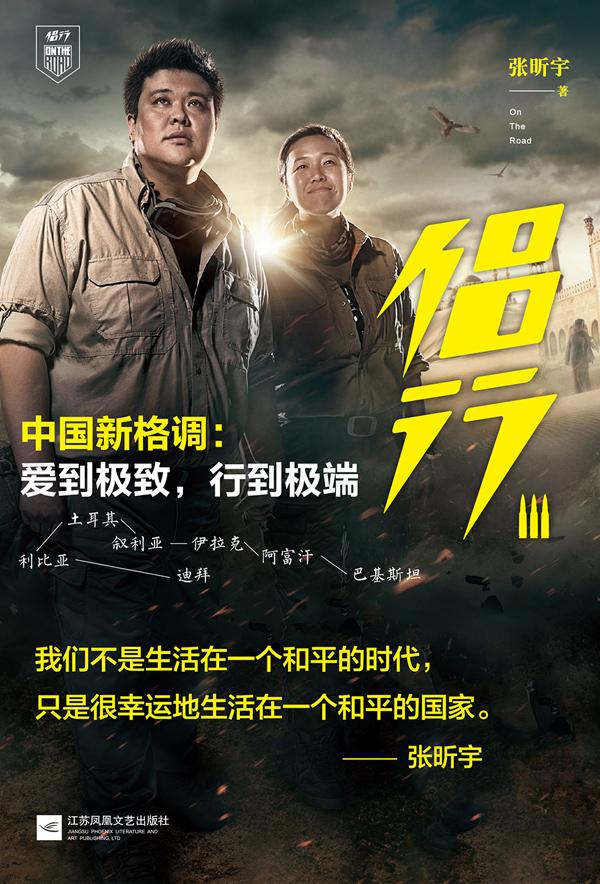 侣行:中国新格调:爱到极致,行到极端3(试读版)