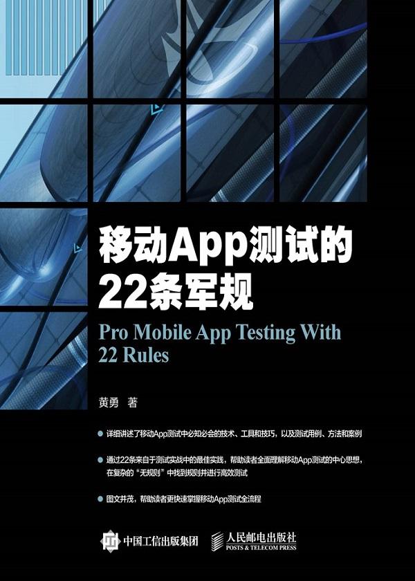 移动App测试的22条军规