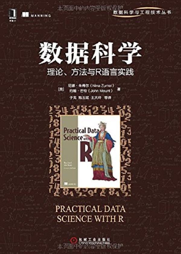 数据科学:理论、方法与R语言实践