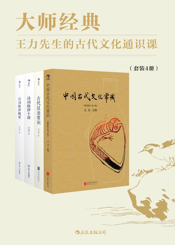 大师经典:王力先生的古代文化通识课(套装共4册)