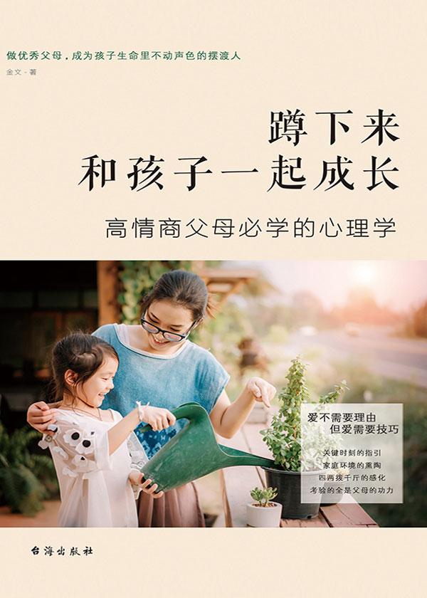蹲下来和孩子一起成长:高情商父母必学的心理学