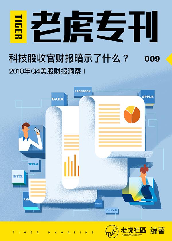 《老虎专刊》009期:科技股收官财报暗示了什么?