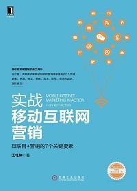 实战移动互联网营销:互联网+营销的7个关键要素