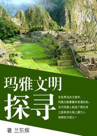 玛雅文明探寻