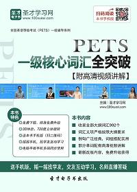 2016年9月PETS一级核心词汇全突破【附高清视频讲解】