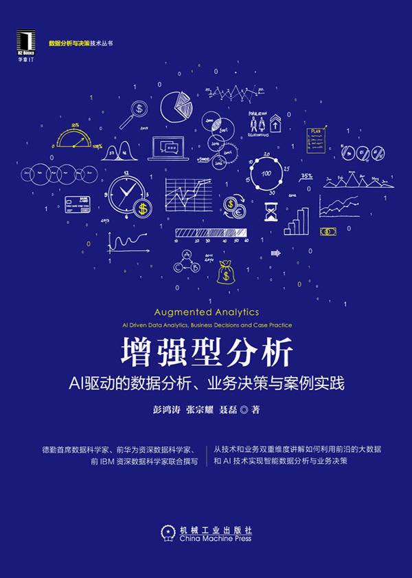 数据分析与决策技术丛书·增强型分析:AI驱动的数据分析、业务决策与案例实践
