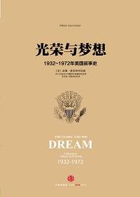 光荣与梦想3