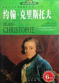 约翰·克里斯托夫【上、下册】