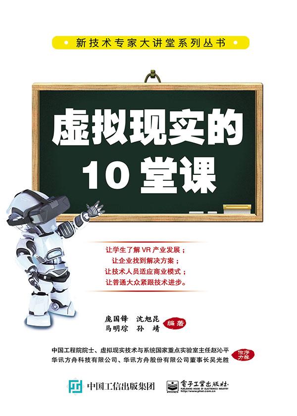 虚拟现实的10堂课