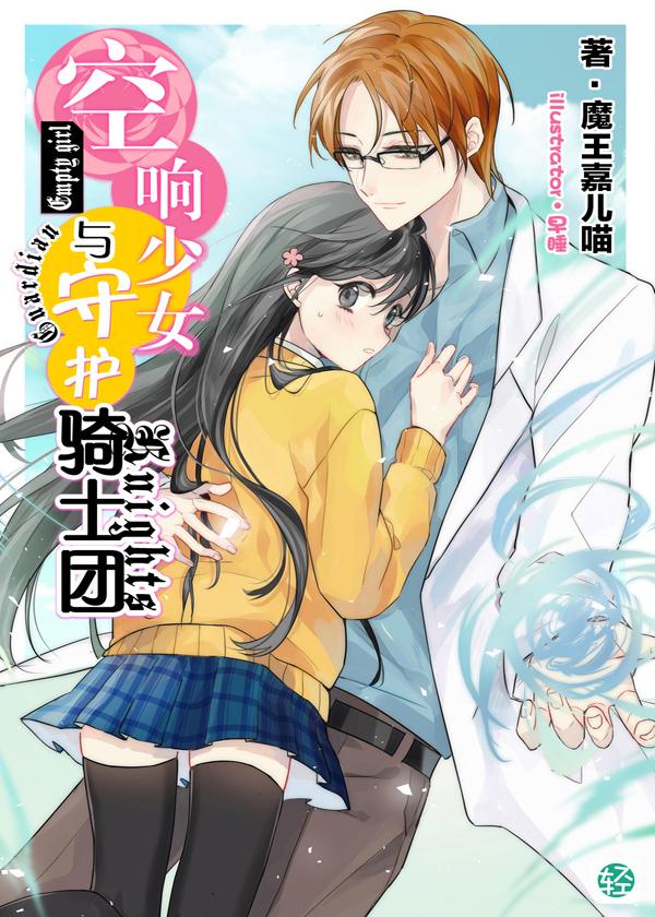 空响少女与守护骑士团Vol.01(轻小说系列)