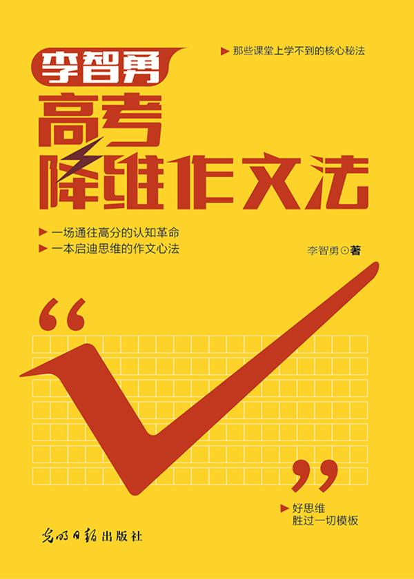 李智勇高考降维作文法