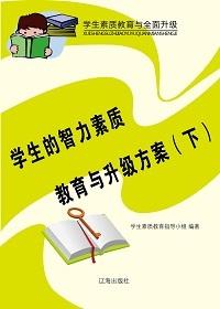学生的智力素质教育与升级方案(下)