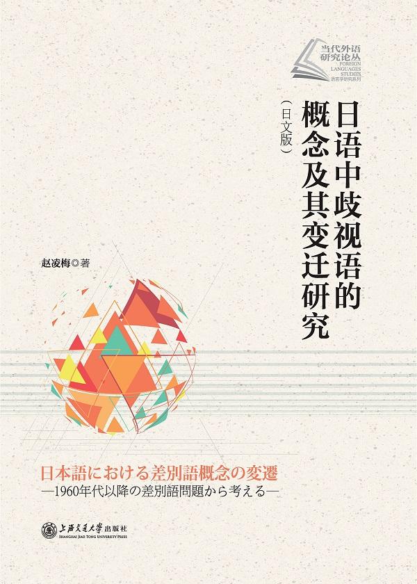 日语中歧视语的概念及其变迁研究(日文版)