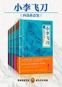 古龙文集·小李飞刀4部曲(套装共9册)
