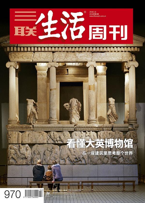三联生活周刊·看懂大英博物馆:在一座建筑里思考整个世界(2018年2期)