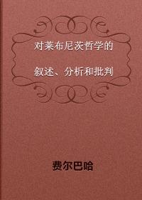 对莱布尼茨哲学的叙述、分析和批判.