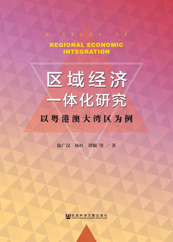 区域经济一体化研究