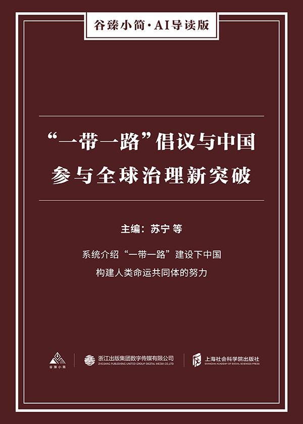 """""""一带一路""""倡议与中国参与全球治理新突破_(谷臻小简·AI导读版)"""